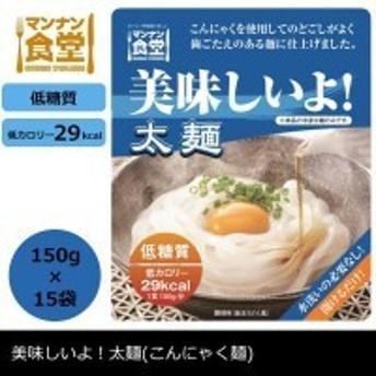 マンナン食堂 美味しいよ!太麺(こんにゃく麺) 低糖質 150g(29kcal)×15袋セット