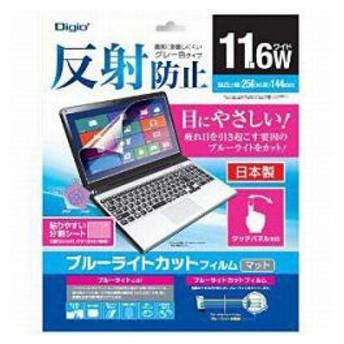 ナカバヤシ 11.6インチワイド用 ブルーライトカットフィルム マット SF-FLGBK116W