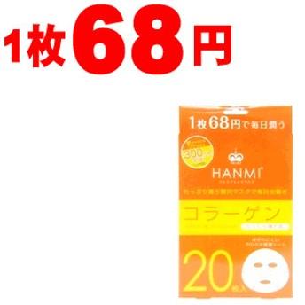 コラーゲンを配合した贅沢フェイスマスクMIGAKI ハンミフェイスマスク コラーゲン20枚×1箱