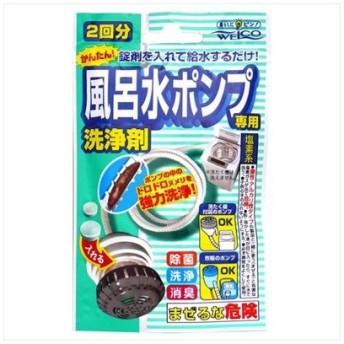 風呂水ポンプ専用洗浄剤