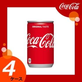 【4ケースセット】 コカ・コーラ 160ml缶 【メーカー直送/日本郵便/代引不可/全国送料無料】