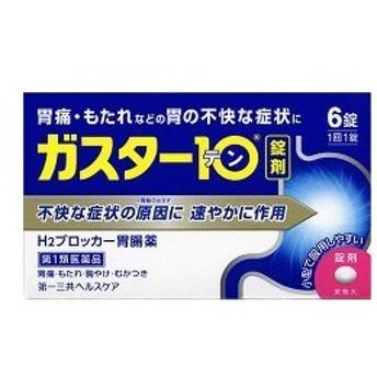 【第1類医薬品】ガスター10 6錠 第一三共ヘルスケア H2ブロッカー胃腸薬 ※セルフメディケーション税制対象商品