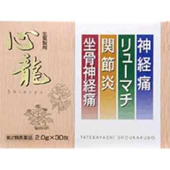 【第2類医薬品】心龍(しんりゅう) 30包【建林松鶴堂】