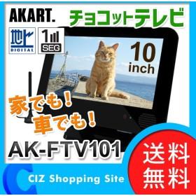 液晶テレビ 地上デジタル液晶テレビ テレビ TV ポータブルテレビ 10インチ アカート(AKART) AK-FTV101-BK (送料無料)