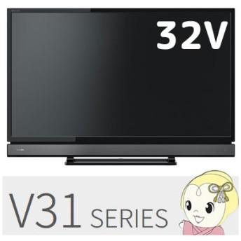 在庫あり 32V31 東芝 裏録2番組可能 クリアダイレクトスピーカー搭載 レグザ 32型 液晶テレビ