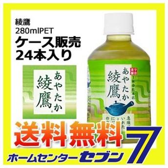綾鷹280mlPET コカ・コーラ [【ケース販売】 コカコーラ ドリンク 飲料・ソフトドリンク]