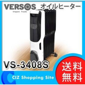オイルヒーター 8枚S字フィン ベルソス (VERSOS) VS-3408S (送料無料)