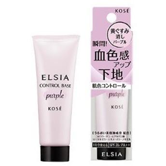《コーセー》 エルシア(elsia) プラチナム 肌色コントロール 化粧下地 (PU101パープル)