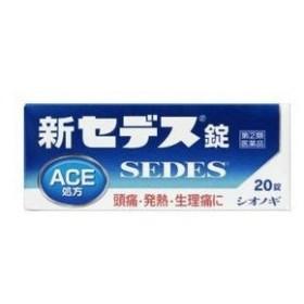 《シオノギ》 新セデス錠 20錠 【指定第2類医薬品】 (非ピリン系解熱鎮痛薬)