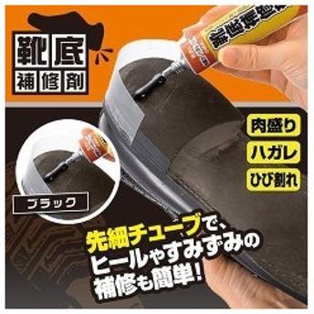 靴底補修剤・50 ブラック ( 1コ入 )