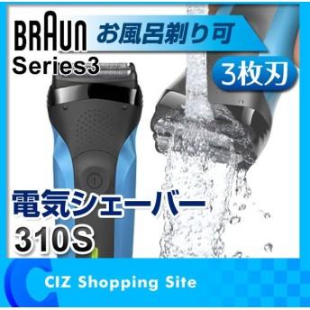 電気シェーバー 男性用 ブラウン シリーズ3 3枚刃 充電式 水洗い可能 お風呂剃り 310S