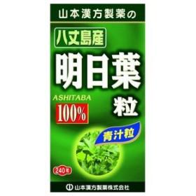 《山本漢方製薬》 明日葉粒100% (240粒)