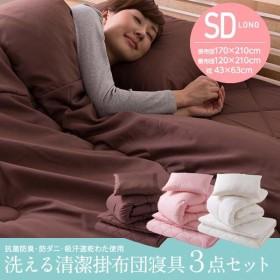 洗える清潔掛布団寝具3点セット セミダブル 抗菌防臭 防ダニ