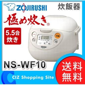 象印(ZOJIRUSHI) マイコン炊飯ジャー NS-WF10-WB 極め炊き マイコン式 炊飯器 1合〜5.5合炊き 1.0Lサイズ ホワイト (送料無料)