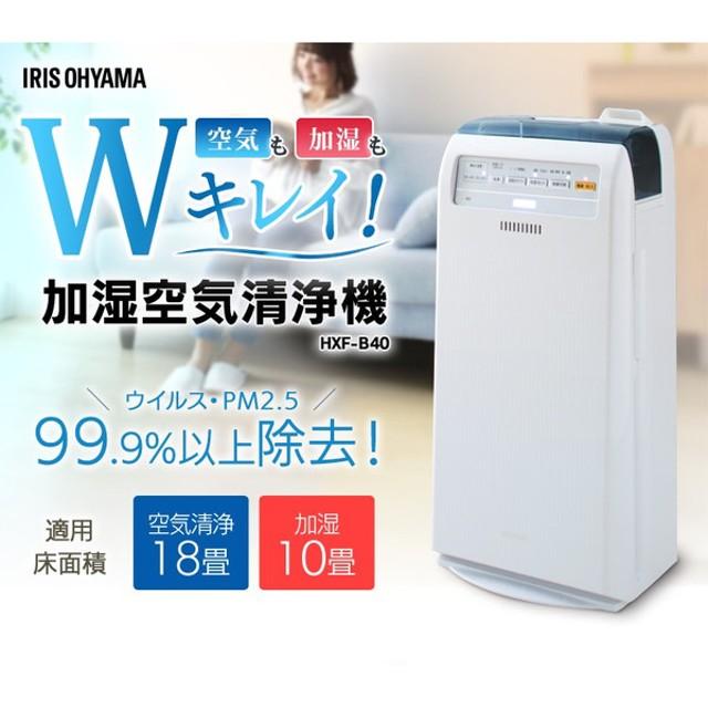 空気清浄機 18畳 加湿 花粉 花粉症 ほこり タバコ 加湿器 加湿空気清浄機  HXF-B40 アイリスオーヤマ ◎