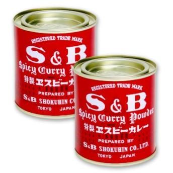 S&B 赤缶 カレー粉 84g × 2缶セット ヱスビー食品 S&Bスパイス