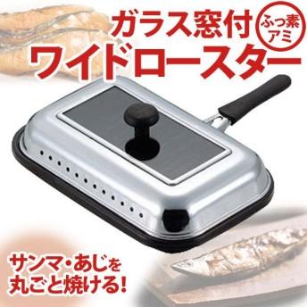 魚焼き器 ロースター グリル(TC)