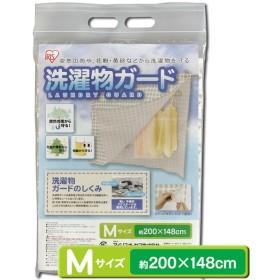 アイリスオーヤマ 洗濯物ガード Mサイズ SMG-2015