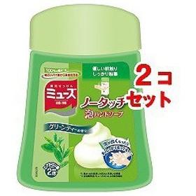 ミューズ ノータッチ泡ハンドソープ 詰替え ボトル グリーンティーの香り ( 250mL2コセット )/ ミューズ