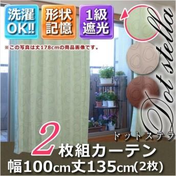 1級遮光・形状記憶カーテン2枚組 ドットステラ 幅100丈135 グリーン