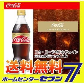 コカ・コーラゼロカフェイン 500mlPET コカ・コーラ [ケース販売 コカコーラ ドリンク 飲料 ソフトドリンク]