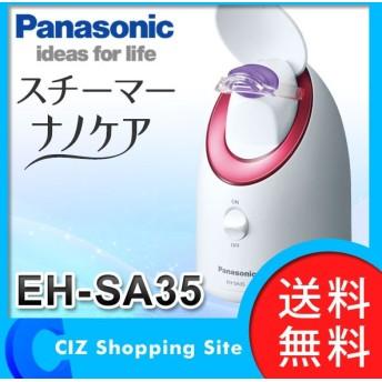 フェイススチーマー パナソニック ナノケア EH-SA35-P コンパクトタイプ ピンク調 (送料無料)