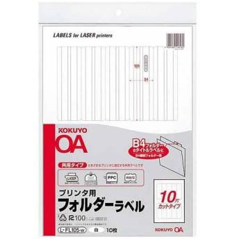 コクヨ プリンタ用フォルダーラベルA4 10面 白 10枚_取寄商品