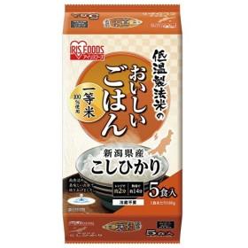 低温製法米のおいしいごはん 新潟県産こしひかり 180g×5パック