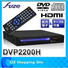 DVDプレイヤー DVDプレーヤー フューズ(FUZE) CPRM対応 HDMI端子搭載 コンパクト DVDプレーヤー DVP2200H 再生専用 HDMIコード付属