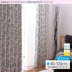 窓を飾るカーテンシリーズ モダン LEAF(リーフ)幅150cm×丈80 〜120cm(2枚 ※5cm刻み) 遮光2級 形態安定(代引不可)(B)