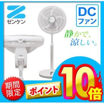 扇風機 サーキュレーター 首振り DC ゼンケン DCファン ZEF-DC1 DC扇風機&サーキュレーター (送料無料&お取寄せ)