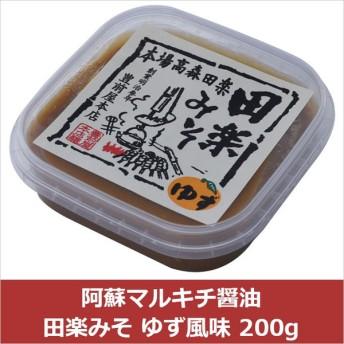 阿蘇マルキチ醤油 田楽みそ ゆず風味 200g