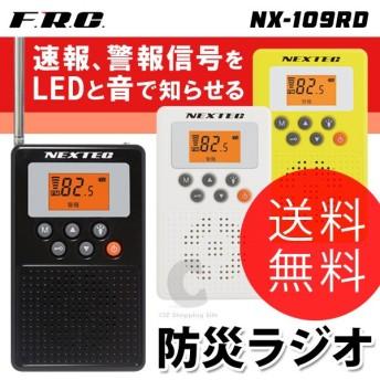ラジオ 防災ラジオ FRC NEXTEC NX-109RD (送料無料)