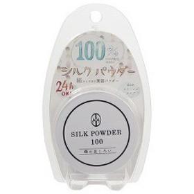 シルクパウダー100 絹白色(カラーレスタイプ) ( 9g )/ シルクパウダー