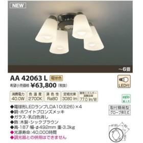 コイズミ照明(KOIZUMI) LEDシャンデリア【電気工事不要】 LED(電球色) 〜6畳 AA42063L