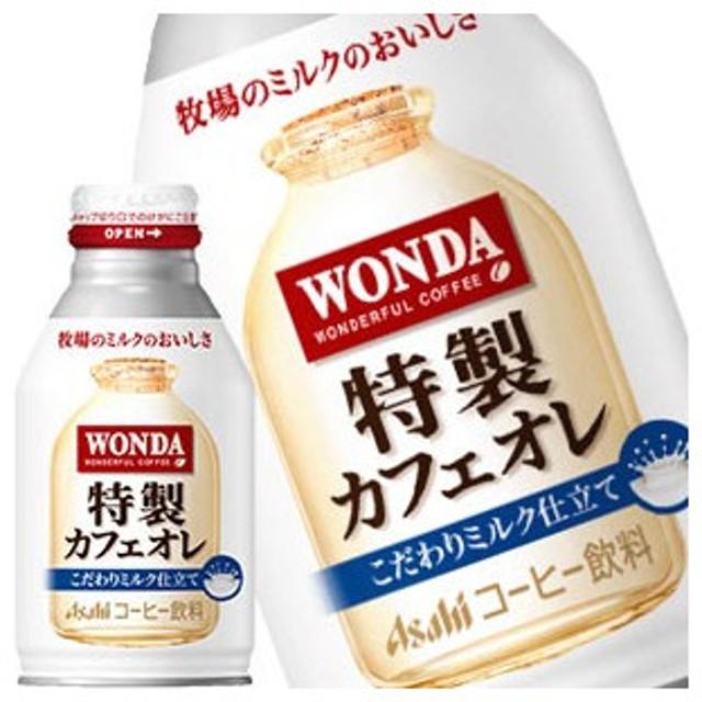 アサヒ ワンダ 特製カフェオレ 260gボトル缶×24本 [賞味期限:4ヶ月以上] 3ケース毎に送料をご負担いただきます。 【4〜5営業日以内に出荷】