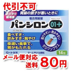 【第2類医薬品】 パンシロン01プラス 14包 メール便送料無料