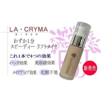 1本4役 ラ・クリマ30ml La・ ryma 美容液ファンデーション美容液・化粧下地・メイク・パック