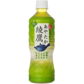 コカ・コーラ社 綾鷹 525ml 1箱(24本入)代引決済不可