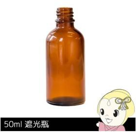 MoonLeaf 00530 50ml 遮光瓶