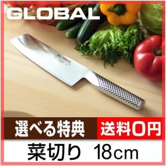 包丁 グローバル 菜切り G-5 選べるオマケA特典