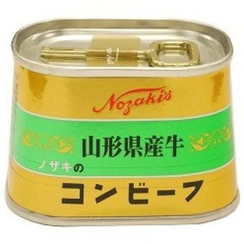 ノザキの山形県産牛コンビーフ ( 100g )/ ノザキ(NOZAKI'S)