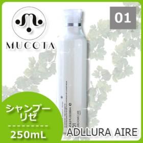 ムコタ アデューラ アイレ 01 エモリエンCMCシャンプーリゼ 250mL
