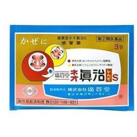 【第(2)類医薬品】  廣貫堂 ネオ真治S 3包