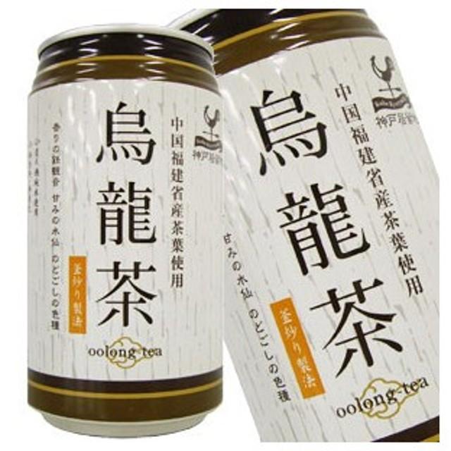 神戸居留地 ウーロン茶 340g×24本<※72本まで1配送可>  【10月25日出荷開始】