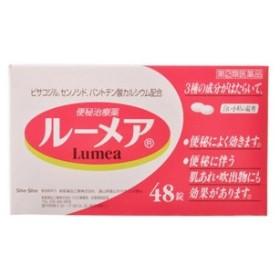 【第(2)類医薬品】【新新薬品工業】ルーメア 48錠