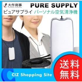 空気清浄機 (送料無料) 大作商事 パーソナル空気清浄機 ピュアサプライ 携帯用 USB 充電式 PURESUPPLY 空気洗浄機