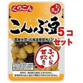 くらこん おまめ亭 こんぶ豆 ( 120g5コセット )