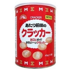 保存缶 あたり前田のクラッカー ( 45g3袋入 )