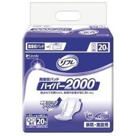 リフレ 病院・施設用 高吸収パッド ハイパー2000 ( 20枚入 )/ リフレ 尿パッド